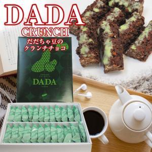 だだちゃ豆のクランチチョコ(大)24個入 shounai-iimonoya