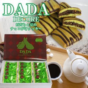だだちゃ豆のチョコがけクッキー ダダデコレ(小)15個入 shounai-iimonoya