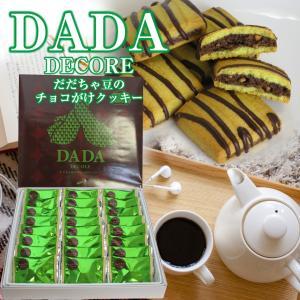 だだちゃ豆のチョコがけクッキー ダダデコレ(大)24個入 shounai-iimonoya