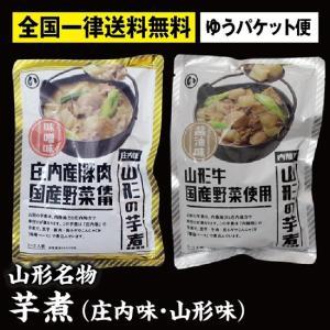 山形名物いも煮 庄内味(味噌味・豚肉)と山形味(醤油味・牛肉) ゆうパケット便 送料無料 shounai-iimonoya