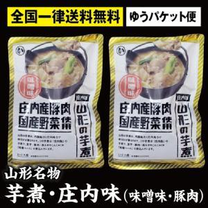 山形名物いも煮 庄内味(味噌味・豚肉)2袋【送料無料パケット便】|shounai-iimonoya