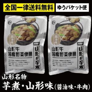 山形名物 いも煮 山形味(醤油味・牛肉)2袋 ゆうパケット便 送料無料 shounai-iimonoya