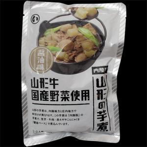 山形名物いも煮 山形味(醤油味・牛肉)まとめ買い(9〜20袋)|shounai-iimonoya