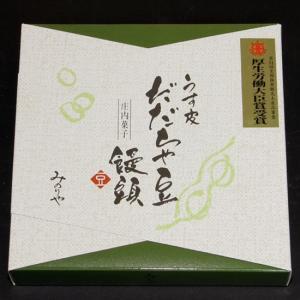 うす皮 だだちゃ豆饅頭 9個入  shounai-iimonoya