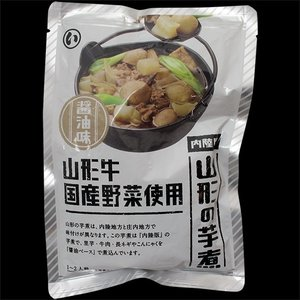 山形名物いも煮 山形味(醤油味・牛肉)まとめ買い(3〜8袋)|shounai-iimonoya