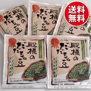 殿様のだだちゃ豆 5袋セット【送料無料パケット便】