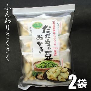 だだちゃ豆おかき まとめ買い(5〜8袋) shounai-iimonoya