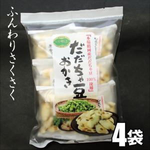 だだちゃ豆おかき(1袋) shounai-iimonoya