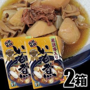 山形名物いも煮セット 米沢牛入り(2箱)|shounai-iimonoya