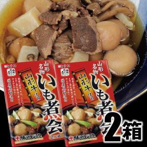 山形名物いも煮セット 山形牛入り(1〜2箱) shounai-iimonoya
