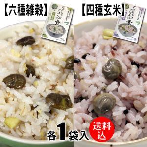 だだちゃ豆ごはんの素 六種雑穀1袋 四種玄米1袋 ゆうパケット便 送料無料 shounai-iimonoya
