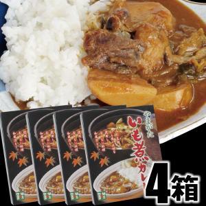 山形名物 いも煮カレー(4箱)|shounai-iimonoya