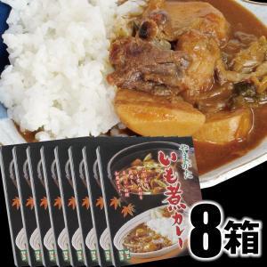 山形名物 いも煮カレー(8箱)|shounai-iimonoya