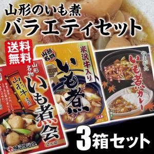 山形名物いも煮 バラエティセット 米沢牛入・山形牛入・カレー仕立の3種類セット|shounai-iimonoya