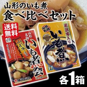山形名物いも煮 食べ比べセット 米沢牛入・山形牛入の2種類セット|shounai-iimonoya