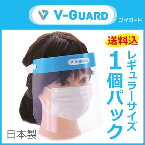 【翌日出荷】日本製フェイスシールド「V-Guard」ブイガード<レギュラーサイズ>送料込み1個パック...