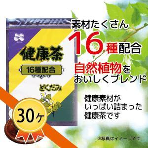 どくだみ 健康 茶 はとむぎ はぶ茶 大麦 ウーロン茶 プーアル茶 玄米 みかんの果皮 緑茶 杜仲葉 柿の葉 びわ葉 熊笹 くこ葉 キダチアロエ すぎな 30ケ 送料無料|showa-direct
