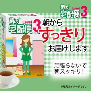 朝の宅配便Level3 ダイエット ダイエットティー 茶 センナ茶 カッシーア カッシア 24包入り|showa-direct