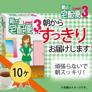 朝の宅配便Level3 ダイエット ダイエットティー 茶 センナ茶 カッシーア カッシア 24包入り 10ケース 送料無料|showa-direct