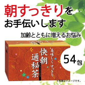 快朝通秘茶 大型 ダイエット ダイエットティー 茶 センナ茶 ウコン 霊芝 ノンカフェイン 54包入り|showa-direct