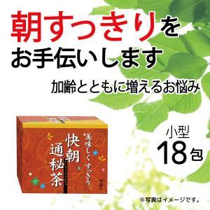 快朝通秘茶 小型  ダイエット ダイエットティー 茶 センナ茶 ウコン 霊芝 ノンカフェイン 18包入|showa-direct