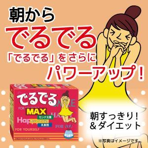 でるでるMAX ダイエット ダイエットティー 茶 センナ茶 乳酸菌 ノンカフェイン ノンカロリー 14包入り|showa-direct