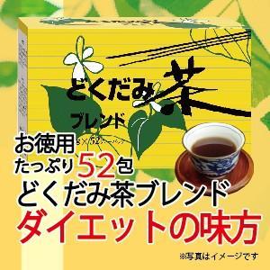 どくだみ茶ブレンド  どくだみ はぶ茶 大麦 玄米 茶 昭和 52包入り|showa-direct