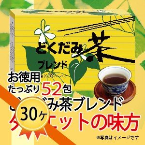 どくだみ茶ブレンド どくだみ はぶ茶 大麦 玄米 茶 昭和 52包入り 30ケース 送料無料|showa-direct