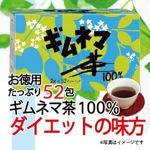 ギムネマ 100% ダイエット ダイエットティー スリム ノンカフェイン 茶 昭和 52包入り|showa-direct
