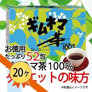 ギムネマ 100% ダイエット ダイエットティー スリム ノンカフェイン 茶 昭和 52包入り 20ケース 送料無料|showa-direct