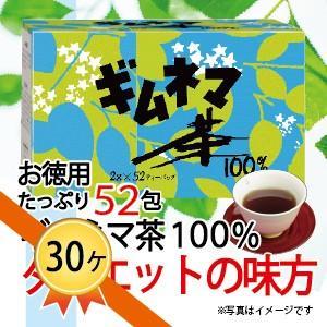 ギムネマ 100% ダイエット ダイエットティー スリム ノンカフェイン 茶 昭和 52包入り 30ケース 送料無料|showa-direct