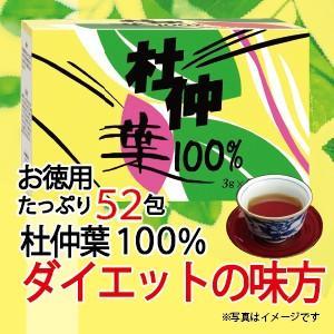 杜仲葉 100% 杜仲茶 ダイエット ダイエットティー 茶 昭和 52包入り|showa-direct