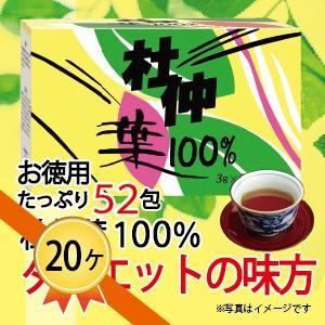 杜仲葉 100% 杜仲茶 ダイエット ダイエットティー 茶 昭和 52包入り 20ケース 送料無料|showa-direct