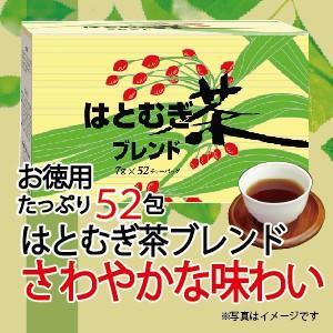 はとむぎ茶 ブレンド ハトムギ茶 はと麦茶 ハト麦茶 はぶ茶 緑茶 大麦 玄米茶 昭和 52包入り|showa-direct