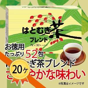 はとむぎ茶 ブレンド ハトムギ茶 はと麦茶 ハト麦茶 はぶ茶 緑茶 大麦 玄米茶 昭和 52包入り 20ケース 送料無料|showa-direct