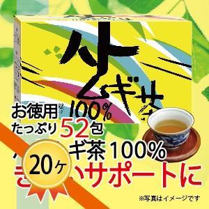 ハトムギ茶 100% はとむぎ茶 はと麦茶 ハト麦茶 茶 昭和 52包入り 20ケース 送料無料|showa-direct