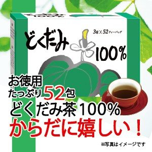 どくだみ 100% どくだみ茶 茶 昭和 52包入り|showa-direct