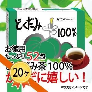 どくだみ 100% どくだみ茶 茶 昭和 52包入り 20ケース 送料無料|showa-direct
