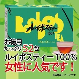 ルイボスティー100%  ノンカフェイン ノンカロリー 女性人気 昭和 52包入り|showa-direct