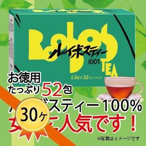 ルイボスティー 100% ルイボス 茶 ノンカフェイン ノンカロリー 昭和 52包入り 30ケース 送料無料|showa-direct