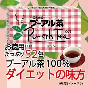 プーアル茶 100% ダイエット ダイエットティー 茶 昭和 52包入り|showa-direct