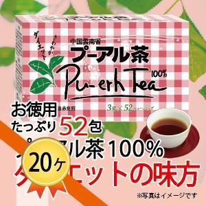 プーアル茶 100% ダイエット ダイエットティー 茶 昭和 52包入り 20ケース 送料無料|showa-direct