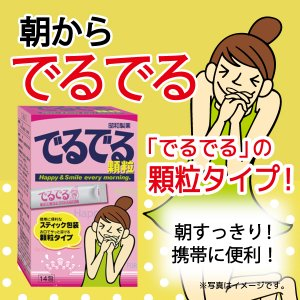 でるでる顆粒 ダイエット 茶 オリゴ糖 ビタミンC センナ 14包入り|showa-direct