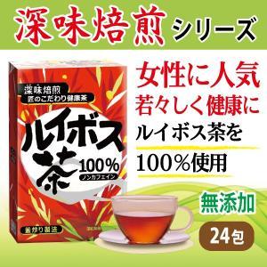 ルイボス茶100% ルイボス ルイボスティー ハーブ ティー 茶 お茶 健康茶 ノンカフェイン 100% 1.5g × 24 ティーバッグ 味 こだわり 昭和製薬 匠|showa-direct