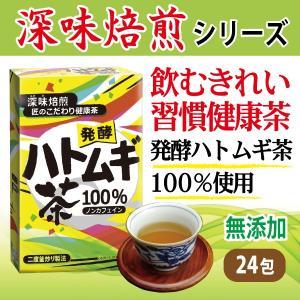 発酵ハトムギ茶100% ハトムギ ハトムギ茶 はと麦 はと麦茶 はとむぎ はとむぎ茶 お茶 茶 健康茶 発酵 ノンカフェイン 100% 3g × 24 ティーバッグ 昭和製薬|showa-direct