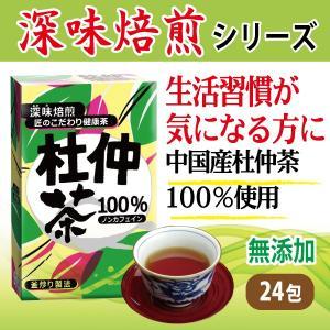 杜仲茶100% 杜仲茶 杜仲 茶 お茶 健康茶 ダイエット ダイエットティー 3g × 24 ティーバッグ 味 こだわり 昭和製薬 匠|showa-direct