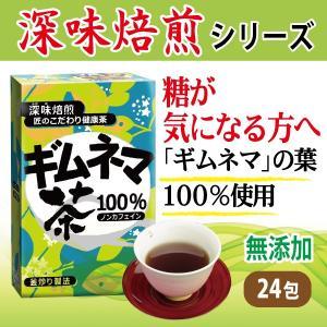 ギムネマ茶100% ギムネマ ギムネマ茶 ギムネマティー ハーブ 茶 お茶  ダイエット ダイエットティー ノンカフェイン 100% 2g × 24 ティーバッグ 昭和製薬|showa-direct