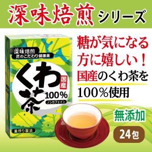 国産くわ茶100% くわ くわ茶 クワ クワ茶 桑 桑茶 国産 ハーブ 茶 お茶 健康茶 ノンカフェイン 100% 2g × 24 ティーバッグ 味 こだわり 昭和製薬 匠|showa-direct