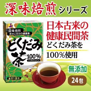 どくだみ茶100% どくだみ どくだみ茶 ドクダミ ドクダミ茶 お茶 茶 健康茶 ノンカフェイン 100% 3g × 24 ティーバッグ 味 こだわり 昭和製薬 匠 showa-direct