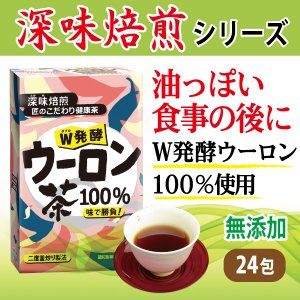 W発酵ウーロン茶100% ウーロン ウーロン茶 烏龍 烏龍茶 茶 お茶 茶 ダイエット ダイエットティー 発酵 100% 3g × 24 ティーバッグ 昭和製薬|showa-direct